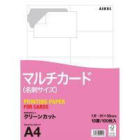 名刺カード ミシン目なしクリーンカット 白 標準 1袋(100シート入) アスクル
