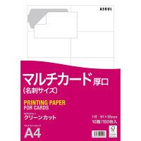 名刺カード ミシン目なしクリーンカット 白 厚口 1袋(100シート入) アスクル