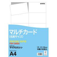 名刺カード マイクロミシン 標準 白 1箱(100シート入×5袋) アスクル