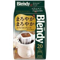 【ドリップコーヒー】AGF ブレンディ ドリップパック スペシャルブレンド 1パック(20袋入)