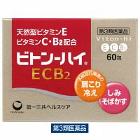 【第3類医薬品】ビトン-ハイECB2 60包 第一三共ヘルスケア