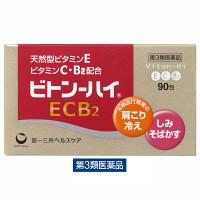 【第3類医薬品】ビトン-ハイECB2 90包 第一三共ヘルスケア