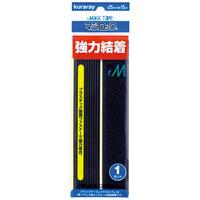 クラレファスニング マジロック 幅25mm×長さ15cm 黒 CP-51 1パック(1セット入)
