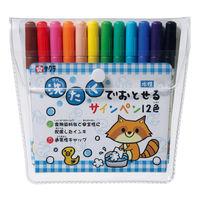 サクラクレパス 洗たくでおとせるサインペン12色 MK-S12 1セット(12色入)