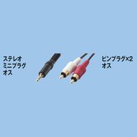 エレコム AVケーブル(オーディオケーブル) 2m ステレオミニプラグ[オス]- ピンプラグ[オス]×2 ブラック AV-SWR2