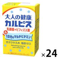 エルビー 「大人の健康・カルピス」乳酸菌+ビフィズス菌&1日分のマルチビタミン 125ml 1箱(24本入)