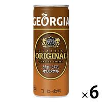 缶コーヒー GEORGIA(ジョージア) オリジナル 250g 1セット(6缶) コカ・コーラ
