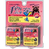 手ピカジェルプチ 1265 1パック(20包入) 健栄製薬