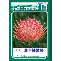 ショウワノート ジャポニカ学習帳 漢字練習帳 B5 150字 JL-51 1冊