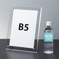 片面用L型 ビス留めカード立て レジサイン B5 1セット(3個:1個×3) アスクル