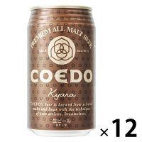 コエドビール 伽羅 Kyara 缶 350X12