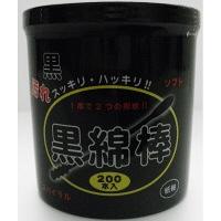 COCORO 黒綿棒200本入 140137(200本入)