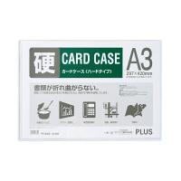 プラス カードケース ハードタイプ(再生PET仕様) A3 305×430 34463