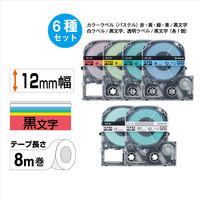 キングジム テプラ PROテープ ベーシックパック6色セット 12mm 赤、黄、緑、青、白、透明ラベル(黒文字) 1箱(6個入) SC126T