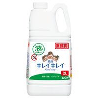 キレイキレイ 薬用液体ハンドソープ 業務用2L 【液体タイプ】