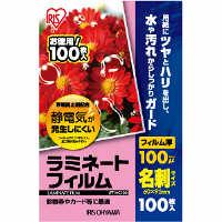 アイリスオーヤマ ラミネートフィルム 100ミクロン 名刺サイズ
