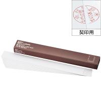 製本テープ(契印用) カットタイプ幅35mm(A4用) 白色度79% 100枚 アスクル