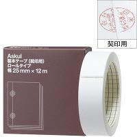 製本テープ(契印用) ロールタイプ 幅25mm×12m 白色度79% アスクル
