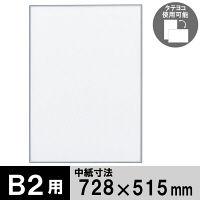 ポスターフレーム B2サイズ 軽量アルミ製 DSパネル シルバー 1000012561 アートプリントジャパン