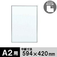 ポスターフレーム A2サイズ 軽量アルミ製 DSパネル シルバー 1000012563 アートプリントジャパン