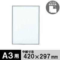 ポスターフレーム A3サイズ 軽量アルミ製 DSパネル シルバー 1000012564 アートプリントジャパン
