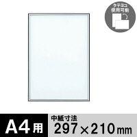 ポスターフレーム A4サイズ 軽量アルミ製 DSパネル シルバー 1000012565 アートプリントジャパン