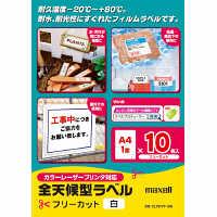 マクセル 全天候型ラベル 白 ノーカット A4 1袋(10シート入)×3袋 CL70777-10A