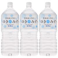 ロジネットジャパン 北海道大雪山ゆきのみず 2L 1セット(3本) 【軟水】