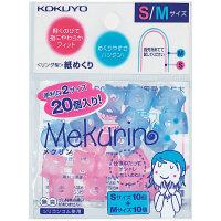 コクヨ 紙めくり<メクリン>S・Mサイズミックス メクー501 1パック(20個:S・M各10個)