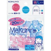 コクヨ 紙めくり<メクリン>M・Lサイズミックス メクー512 1パック(20個:M・L各10個)