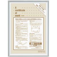 コクヨ アルミ賞状額縁A4(規格) カー2RA4C