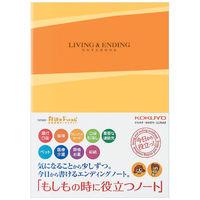 コクヨ もしもの時に役立つノート LES-E101