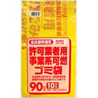 名古屋市指定袋 許可業者事業系 可燃90L 1パック(10枚入)