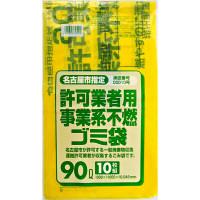 名古屋市指定袋 許可業者事業系 不燃90L 1パック(10枚入)