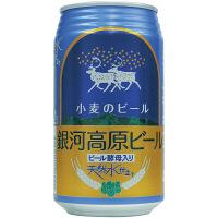 銀河高原ビール 小麦のビール 350ml 1本