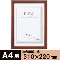 セリオ 木製賞状額A4ブラウン A4 SRO-1085-40