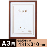 セリオ 木製賞状額A3ブラウン A3 SRO-1087-40
