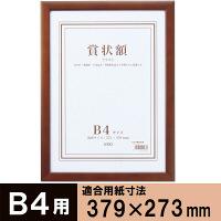 セリオ 木製賞状額B4ブラウン B4 SRO-1086-40