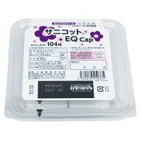 サニコットEQ Cap100P 824-41037 1箱(100枚入) 丸三産業
