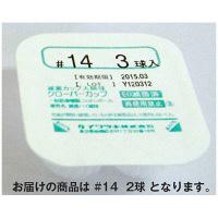 イワツキ 滅菌クローバーカップ綿球#14 2球 24コ 001-10484