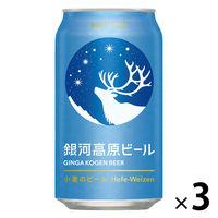 銀河高原ビール 小麦のビール 350ml 1セット(3本)