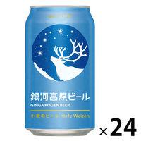 銀河高原ビール 小麦のビール 350ml 1ケース(24本入)