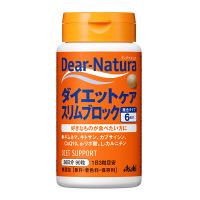 ディアナチュラ(Dear-Natura) ダイエットケアスリムブロック 30日分(90粒入) アサヒグループ食品 ダイエットサプリメント