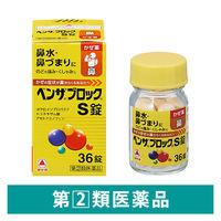武田薬品工業 ベンザブロックS [5030]