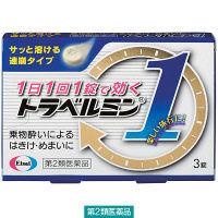 【第2類医薬品】トラベルミン1 3錠 エーザイ