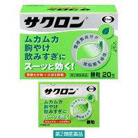 【第2類医薬品】サクロン 20包 エーザイ