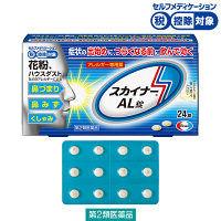 【第2類医薬品】スカイナーAL錠 24錠 エーザイ★控除★