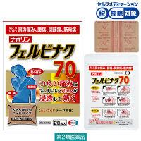【第2類医薬品】ナボリン フェルビナク70 20枚 エーザイ★控除★