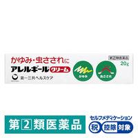 【指定第2類医薬品】アレルギールクリーム 20g 第一三共ヘルスケア