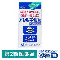 【第2類医薬品】アレルギール錠 55錠 第一三共ヘルスケア